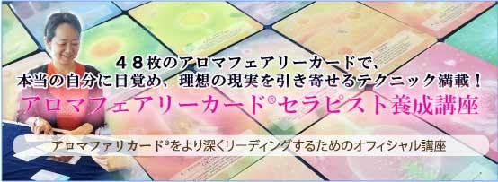 オラクルカードリーディング講座 アロマファリーカードの画像
