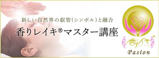 レイキスクール名古屋Pasionの画像
