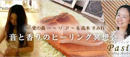 音と香りのヒーリング冥想会 <香音浴ヒーリング瞑想>の画像