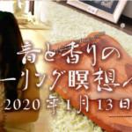 新年・1/13(月・祝) 音と香りのヒーリング瞑想会